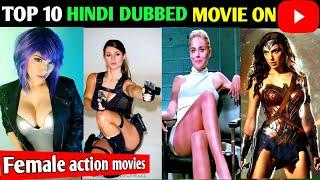 Hollywood top 10 women action movies|| Hollywood female action movie on YouTube|| by top hindi films