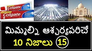 Top 10 Interesting Facts in Telugu | Unknown and Amazing Facts | Part 15 | Minute Stuff