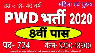 PWD में बम्पर भर्ती 2020/ PWD VANACAY 2020/ AGRICULTURAL DEPARTMENT 2020/ 8th pass sarkari job 2020