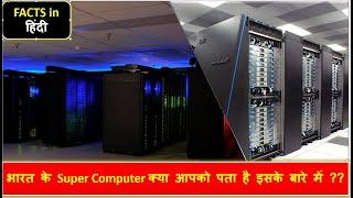 Amazing Facts In hindi Intresting Top 10 facts Indians Must watch SUPERCOMPUTER  || Fact Guru7 ||