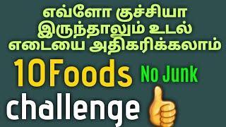 Healthy Snacks for Weight Gain   Saudi Tamil Mom   Village Soru   Weight Gain Food in Tamil