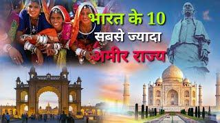 top 10 richest states in india ।। भारत का सबसे अमीर राज्य कौन सा है।। 10 amazing facts about india
