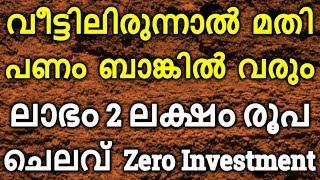 Home Based Business ideas in Malayalam | Zero investment Business ideas | Top Business ideas | NSBK