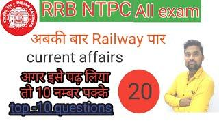 Class 20||current affairs||top 10 current affairs questions||rrb ntpc/group d||by anuj sir||