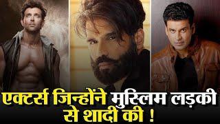 Top 10 Bollywood Actors Who Married Muslim Woman   10 एक्टर्स जिन्होंने मुस्लिम लड़की से  शादी की !