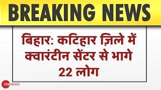 Bihar: Katihar District में Quarantine Centre से भागे 22 लोग | India | Breaking News