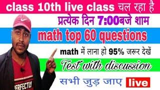 10th Math live class|top 60 questions | 10th math objection question with solution|By - Aryan sir