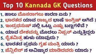 Top 10 GK Questions and Answers   Kannada GK   GK in kannada   QPK