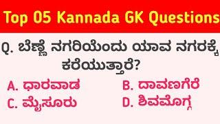 Top 05 Kannada GK Questions With Answers | GK In Kannada | Kannada GK | QPK | Interview_Questions