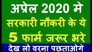 Top 5 Government Job Vacancy in April 2020 | Latest Govt Jobs 2020 / Sarkari Naukri 2020