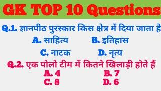 समान्य ज्ञान  (Lucent's) India Gk Top 10 Questions all competitive exam preparation part- 8