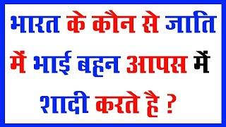 top 10 most brilliant answer with question सवाल आपके जवाब हमारे interesting gk que. in hindi part 31