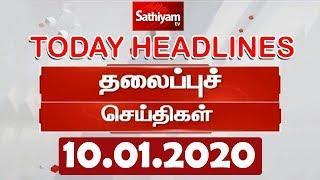 Today Headlines | 10 Jan 2020 | இன்றைய தலைப்புச் செய்திகள் | Tamil Headlines | Headlines News