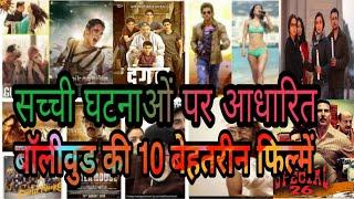 TOP 10 Best Bollywood Movies Inspired By Real Story || सच्ची घटनाओं पर आधारित फ़िल्में || PK HUKMA