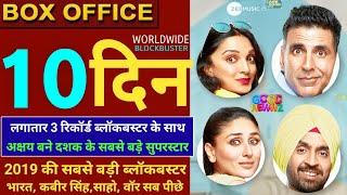Good Newwz Box Office Collection Day 10,Good Newwz 9th Day Collection, Akshay Kumar, Diljit Dosanjh
