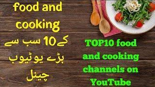 Top 10food and cooking channel on YouTube #food #cooking #newfood #urdu #Pakistan food #bestcooking