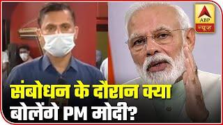 What PM Narendra Modi Will Announce Tomorrow At 10 AM? | ABP News