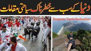 Top 10 Dangerous Tourist Destinations In The World In Urdu/Hindi | ADEEL INFO TV