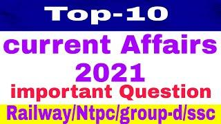 Top-10  current Affairs(2021), Railway ntpc, group-d, ssc, Banking, Exam important current Affairs
