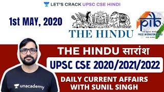 1st May - Daily Current Affairs | The Hindu Summary & PIB - CSE Pre Mains | UPSC 2020/2021