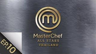[Full Episode] MasterChef All Stars Thailand มาสเตอร์เชฟ ออล สตาร์ส ประเทศไทย Episode 10