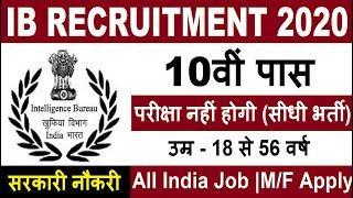 IB Recruitment 2020//No Exam Direct Vacancy 2020 //Govt Jobs Aug 2020//Sarkari Naukri 2020
