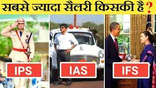 Top 10 Highest Paying Government Jobs And Their Salary In India | IAS | IPS | IFS | Bank