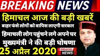 Today : 25 April 2020 |Cm Jairam Thakur | Top Trending News Today | Pm India | EN HINDI | #LOCKDOWN