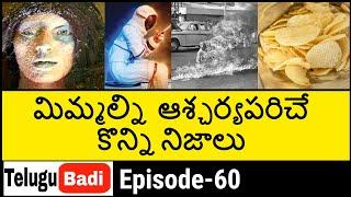 Top 10 Interesting Facts in Telugu | Unknown and Amazing Facts Episode 60 | Telugu Badi Facts