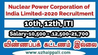 Government Jobs 2020 - 10th, 12th, ITI Qualifications jobs - No Fees - Tamilnadu jobs