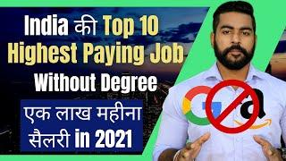 Top 10 Highest Paying Jobs Without Degree 2021   1 Lakh Per Month Salary   Best Job in 2021 - India