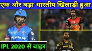 IPL - Another Big Indian Player Ruled Out From IPL 2020