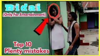 New bodo movie | Bidai top 10 plenty mistakes scenes | Mr pili |