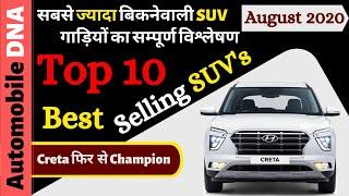 Top 10 Best Selling SUV's August  2020 | Top 10 highest selling SUV's August 2020 |#automobiledna