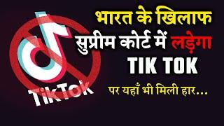 Tik Tok Approaches Indian Advocates To Fight In Supreme Court | Tik Tok BAN In India
