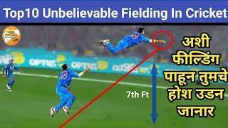 Top10 Unbelievable fielding in World Cricket history। अशी फील्डिंग पाहून तुमचे होश उडन जानार।