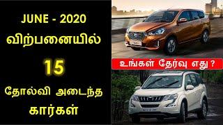 Top 15 June Month Least Selling Cars  - Review in Tamil - Wheels on review