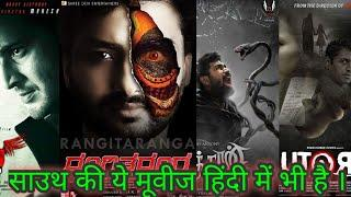 Top 10 Best South Indian Suspense Thriller Movies Hindi Dubbed   Part 2  