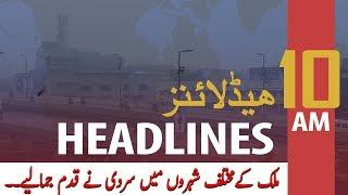 ARY News Headlines | Freezing winds grip the country as winter cold intensifies | 10 AM | 7 JAN 2020
