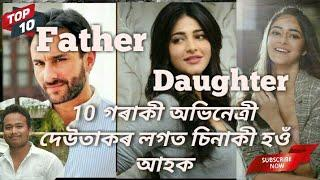 Top 10 Bollywood actress Father's Name || দেউতাক  Bollywood actress | Father's Daughter in Bollywood