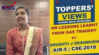 Srushti J Deshmukh, AIR 5 CSE 18, Lessons Learnt From Gas Tragedy, Toppers' Views, KSG India