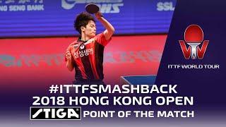 STIGA Point of the Match   #ITTFSmashBack 2018 Hong Kong Open - 2