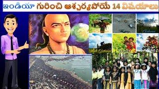 Top 10 Unknown Facts about India in Telugu  Mind Blowing Facts of india   Real Facts Telugu