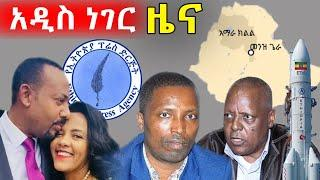 Ethiopia:አዲስ ነገር ዜና | ከኢትዮጵያ መጣ የተባለው የኮሮና ታማሚ - የታየ የመልስ ምት ለOMN | Ethiopia | Abiy Ahmed