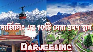 দার্জিলিং এর 10টি সেরা ভ্রমণ স্থান | Top 10 Tourist Places in Darjeeling | Darjeeling Tourist Places