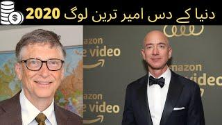 Top 10 Richest People In The World 2020-دنیا کے دس امیر ترین لوگ
