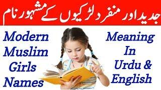 Top 20 Unique & Stylish Girls Name Meaning In Urdu, Hindi & English l Latest Girls Name 2019