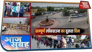 Lockdown के दूसरे दिन सन्नाटा, सख्ती और डर...देखें Ground Report   Aaj Subah