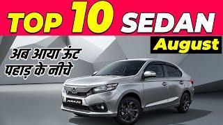 Top 10 selling sedan cars August  2020   TATA   Honda   Maruti   Best Sedan cars