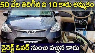 Hyundai i10 Top End Model Car For Sale | From Direct Customer | Best Car At Best Price